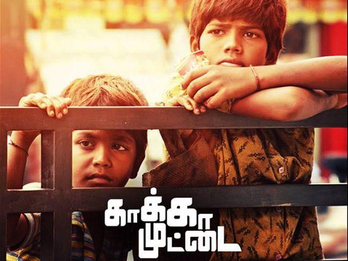 Kaaka Muttai (2015) Full Tamil Movie Download at Isaimini